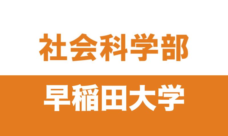 早稲田 大学 社会 科学 部