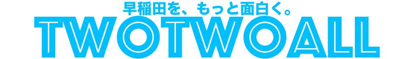 つーつーおーる!早稲田を面白くするWebメディア